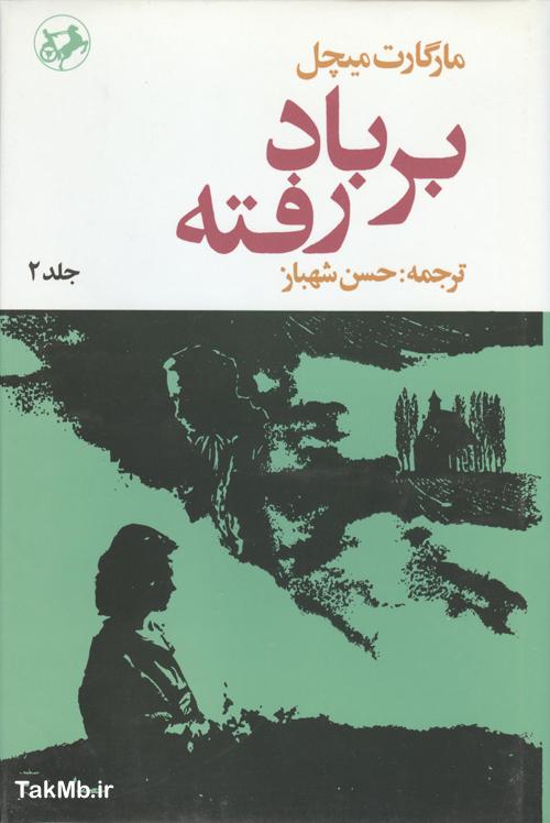 کتاب بر باد رفته pdf
