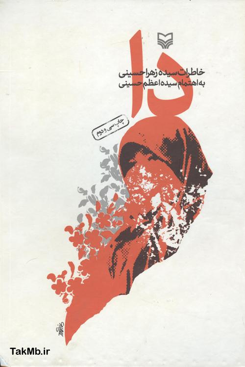 دانلود کتاب دا (خاطرات سیده زهرا حسینی) نوشته ی سیده اعظم حسینی