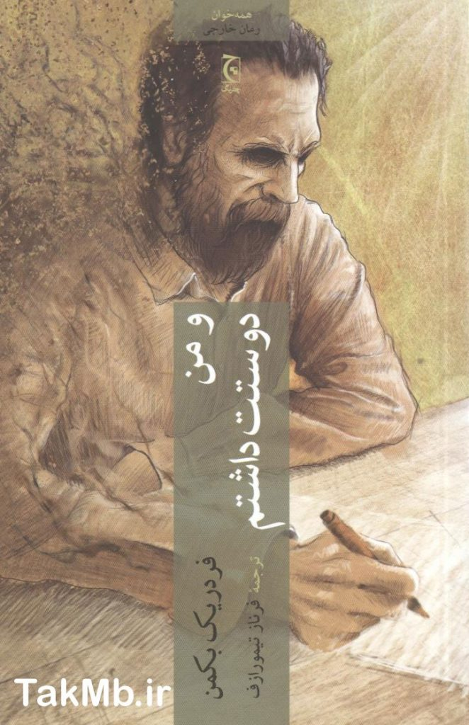 دانلود کتاب و من دوستت داشتم نوشته ی فردریک بکمن با ترجمه ی فرناز تیمورازف