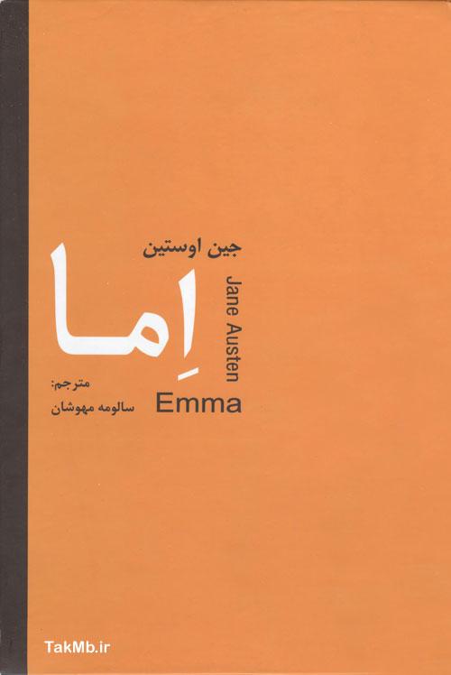 دانلود کتاب اِما (Emma) نوشته ی جین آستین با ترجمه ی سالومه مهوشان