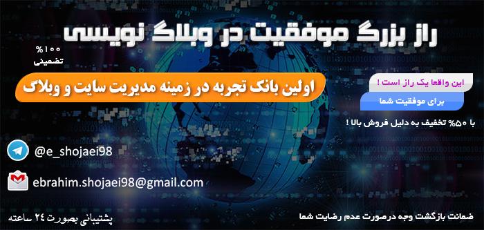 موفقیت در وبلاگ نویسی