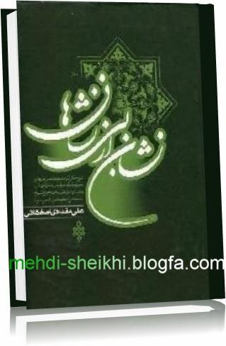 Neshan_az_Bi_Neshanha_mehdi_sheikhi5550_blogfa_com_.jpg