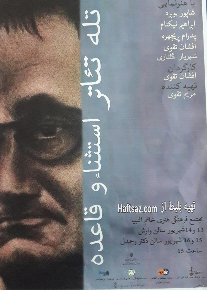 اکران فیلم تله تئاتر « استثناء و قاعده » در رشت