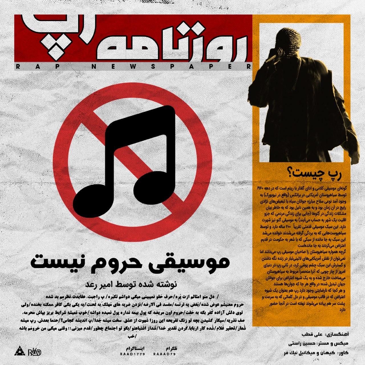 آهنگ جدید امیر رعد به نام موسیقی حروم نیست