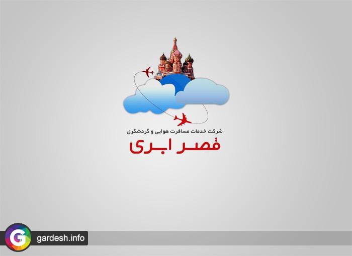 آژانس مسافرتی قصر ابری