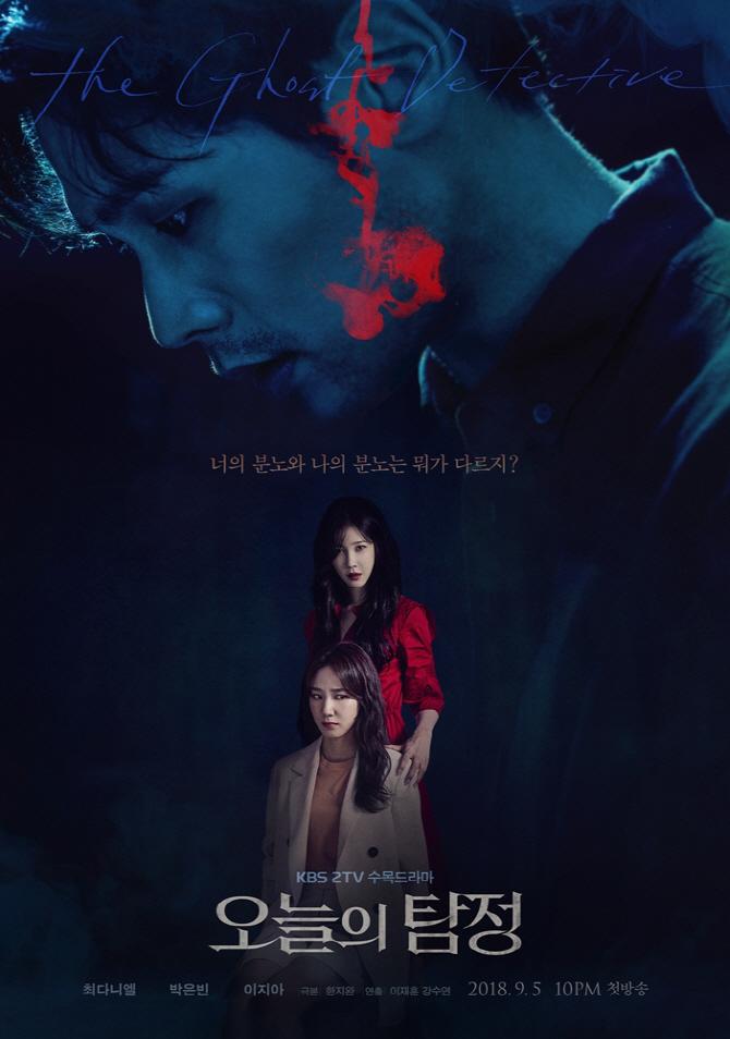 سریال کره ای کارآگاه روح 2018 The Ghost Detective