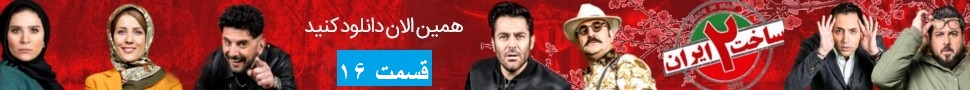 2 سریال ساخت ایران
