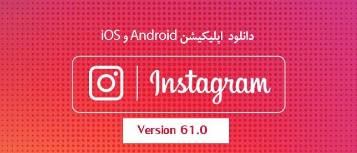 دانلود نسخه ی جدید اینستاگرام آیفون Version 61.0 برای آی او اس