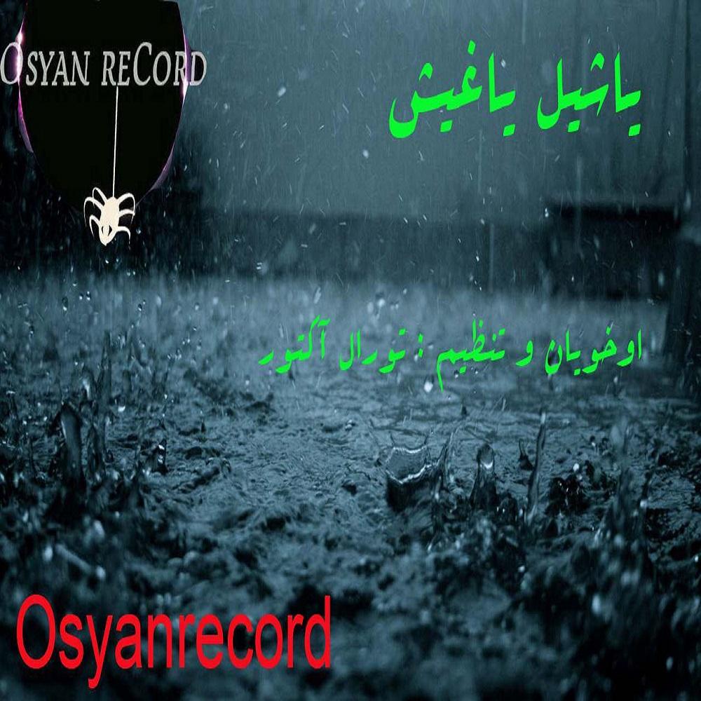http://s8.picofile.com/file/8336765626/44Turalactor_Yashil_Yaghish.jpg