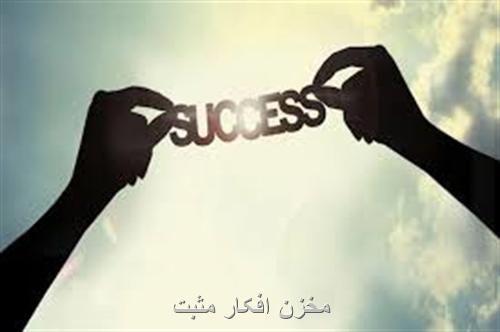 موفقیت در زندگی