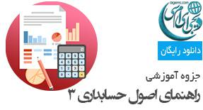 جزوه راهنمای اصول حسابداری 3