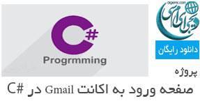 پروژه ساخت صفحه ورود به اکانت Gmail در سی شارپ