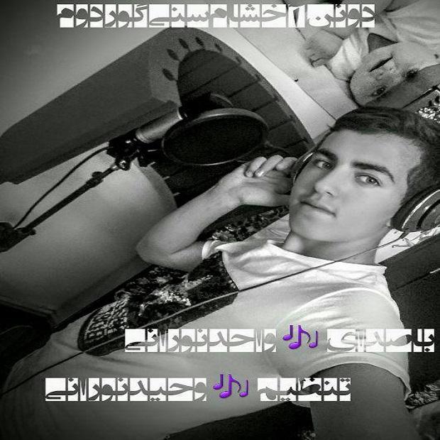 http://s8.picofile.com/file/8336867884/34Vahed_Noorani_Donan_Akhsham_Sani_Gordum.jpg