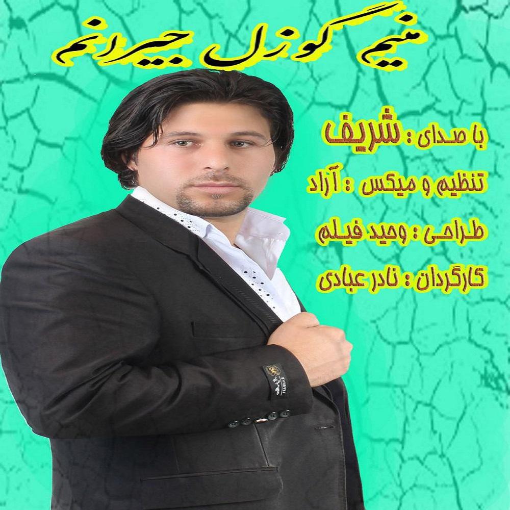 http://s8.picofile.com/file/8336869900/31Sharif_Manim_Gozal_Jeyranim.jpg