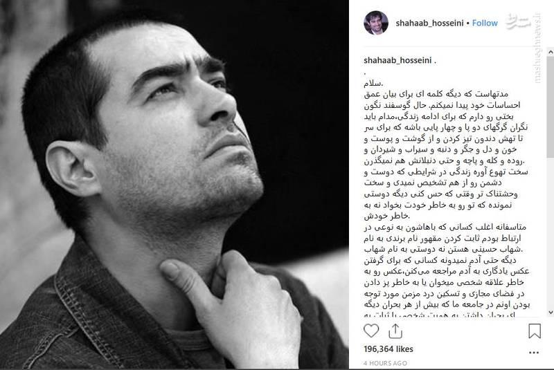 گلایه «شهاب حسینی» با دلی شکسته از اطرافیانش +عکس