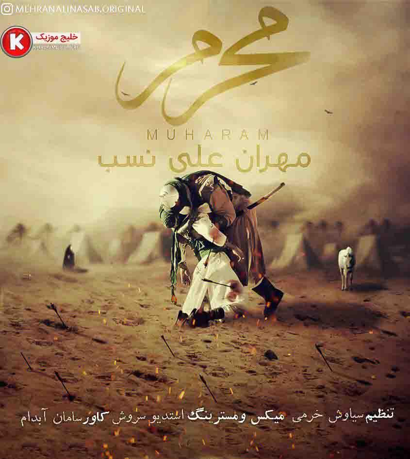 مهران علی نسب دانلود مداحی جدید و بسیار زیبا و شنیدنی بنام محرم