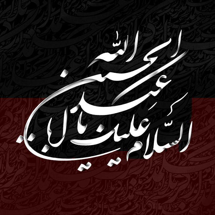 مداحی بیس دار کار نابی از علی زیلوس عزیز