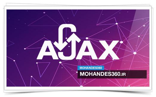 دانلود کتاب شروعی بر برنامه نویسی Ajax
