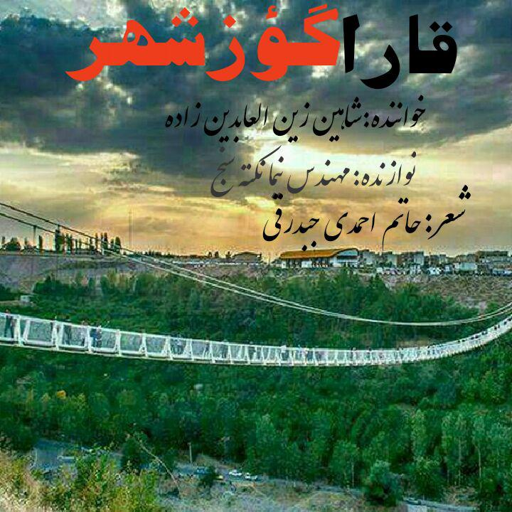 http://s8.picofile.com/file/8337142000/19Shahin_Zeynalabedinzadeh_Garagoz_Shahar.jpg