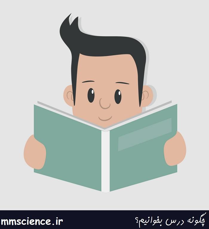 درست درس خواندن