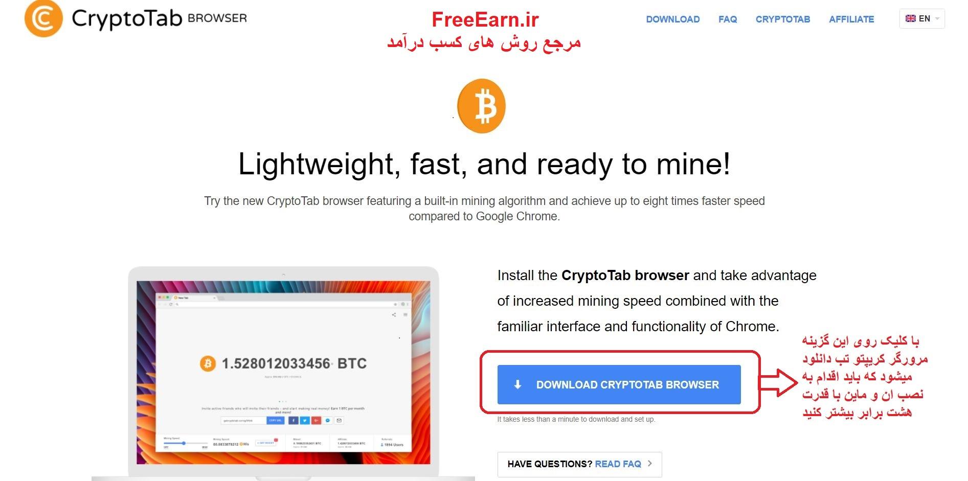دانلود مرورگر crypto browser