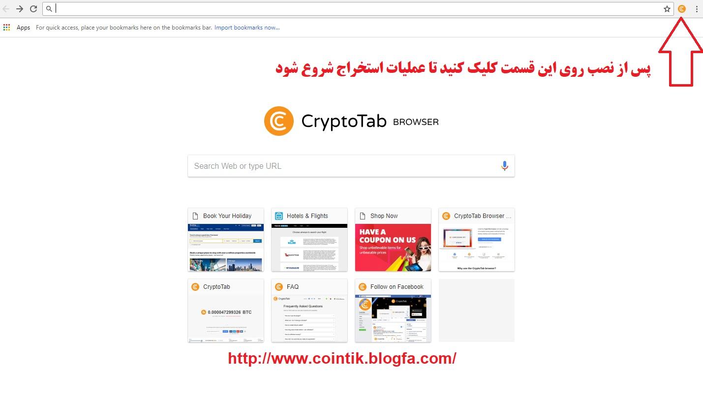 دریافت و استخراج بیت کوین با مرورگر کریپتو تب CryptoTab browser