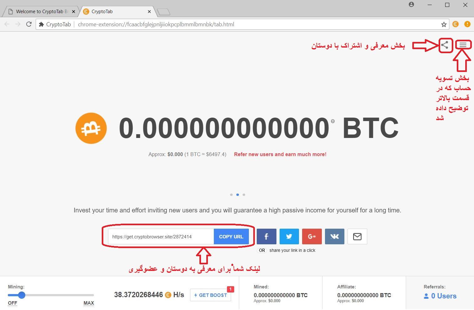 کسب درامد قطره ای با مرورگر crypto browser