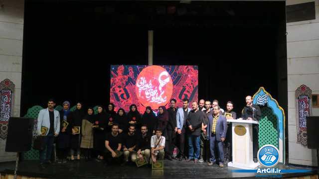 برگزاری آیین اختتامیه ششمین سوگوارهی هنر عاشورایی