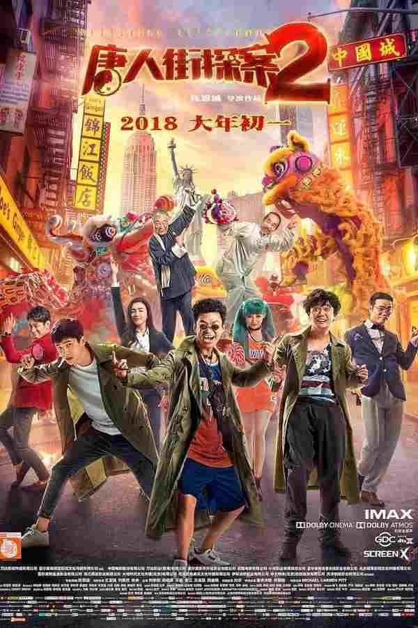 فیلم Detective Chinatown 2 2018
