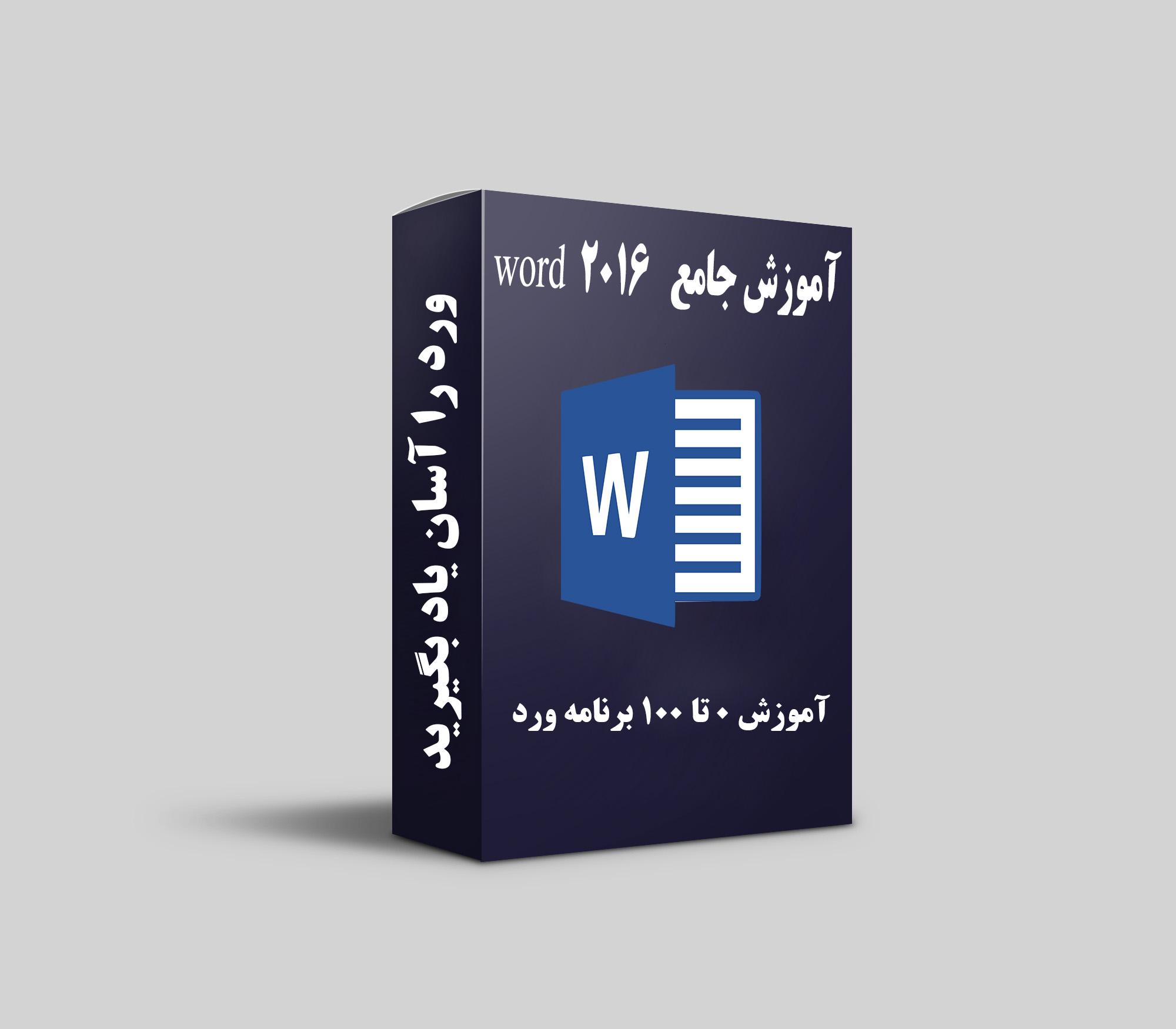 آموزش word2016