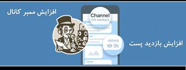افزایش بازدید کانال تلگرام