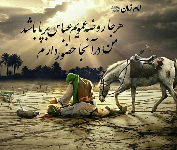 دانلود روضه حضرت ابوالفضل (ع) ازمهدی میرداماد
