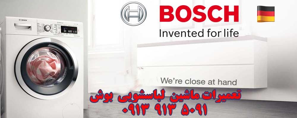 تعمیرات ماشین لباسشویی بوش اصفهان