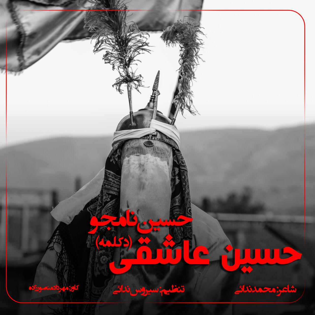 http://s8.picofile.com/file/8337691942/03Hossein_Namjoo_Hossein_Asheghi.jpg