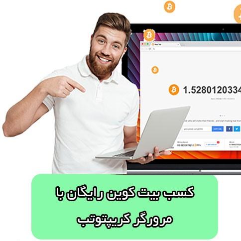 آموزش کسب درآمد از بیت کویین رایگان با مرورگر Cryptotab Browser