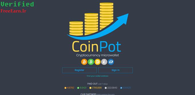 آموزش جامع و کاربردی سایت CoinPot