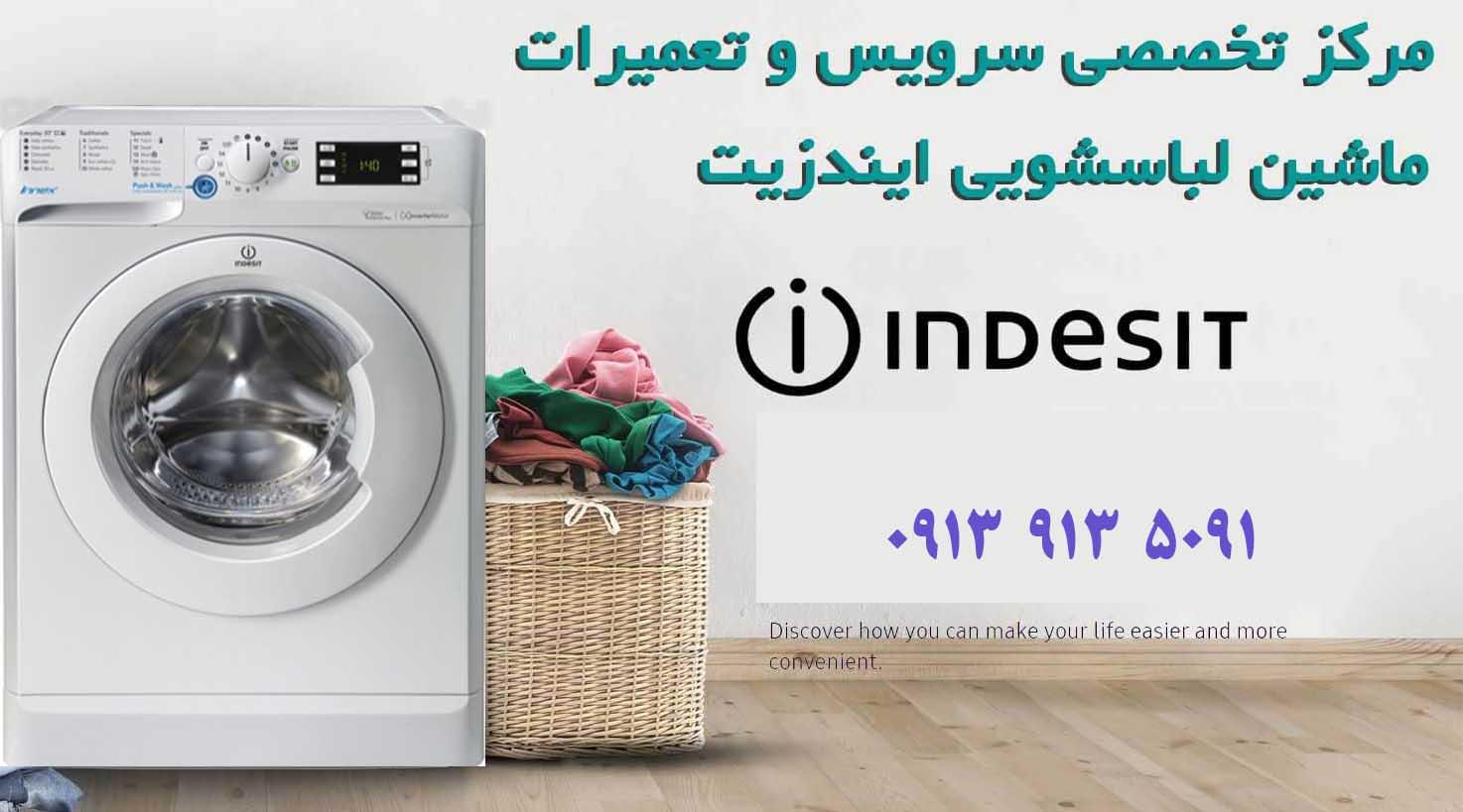 تعمیر لباسشویی ایندزیت اصفهان