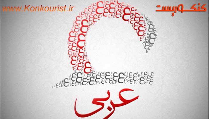 http://s8.picofile.com/file/8337812226/Arabi.jpg
