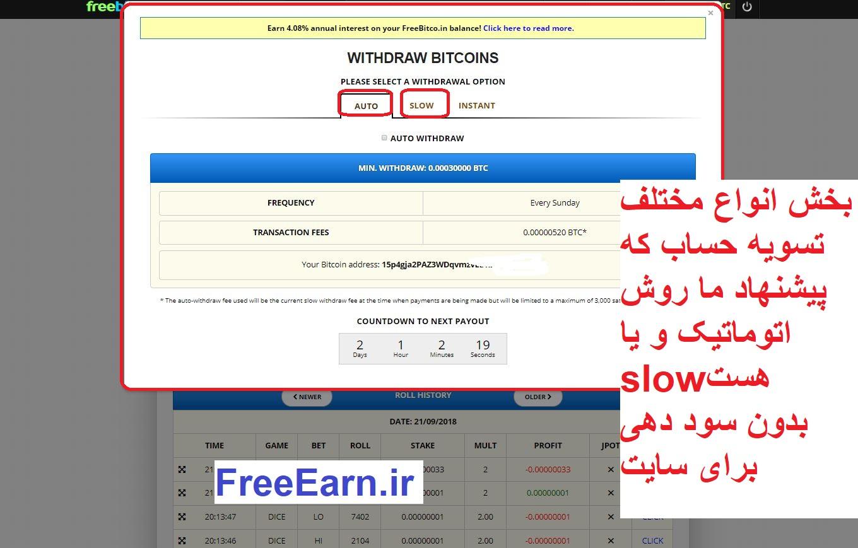 سایت freebitcoin