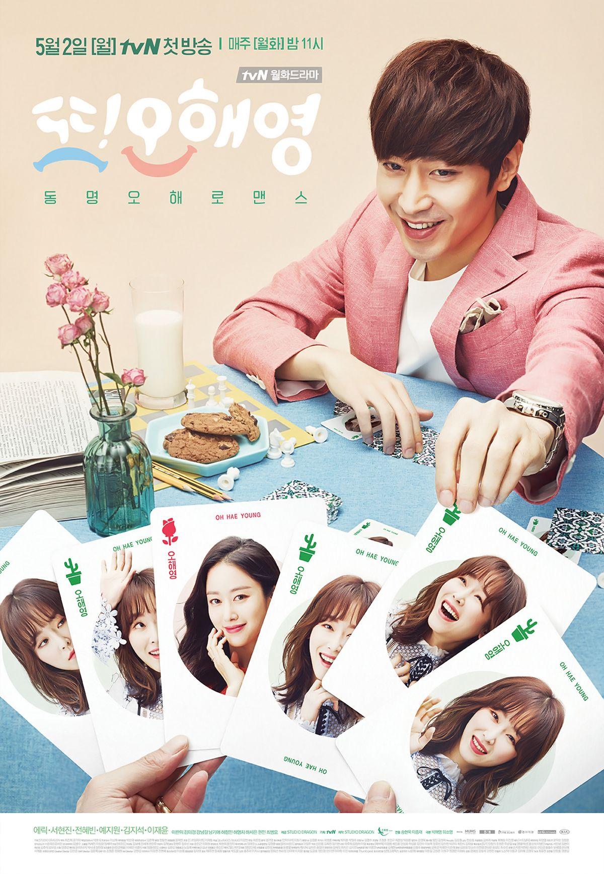 سریال کره ای دوباره اوه هه یونگ 2016 Another Oh Hae Young