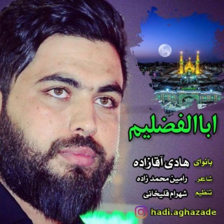 http://s8.picofile.com/file/8337859176/16Hadi_Aghazadeh_Abalfazliam.jpg