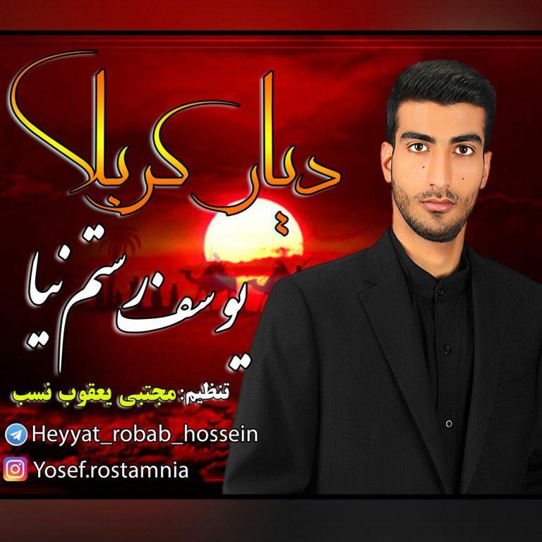 http://s8.picofile.com/file/8337860276/14Yosef_Rostam_Nia_Diyar_Karbala.jpg