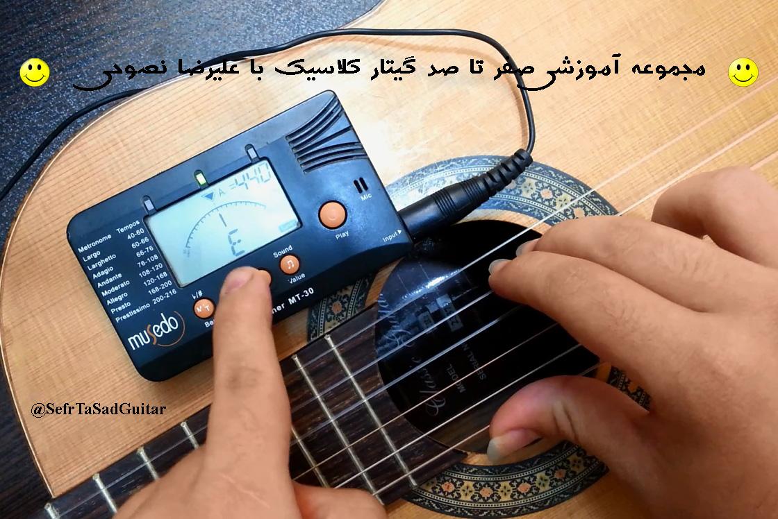 گیتار از صفر