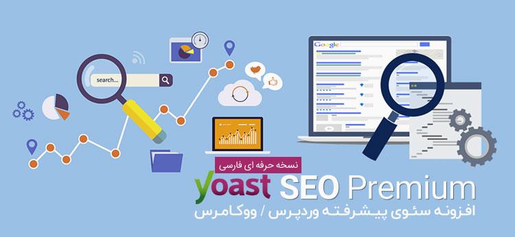 افزونه رایگان فارسی سئو ووکامرس نسخه حرفه ای Yoast SEO Premium نسخه 8.1