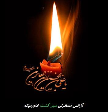 http://s8.picofile.com/file/8337932768/Shahadat_Emam_Sajjad.jpg