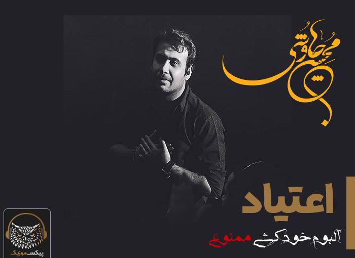 متن آهنگ اعتیاد از محسن چاوشی