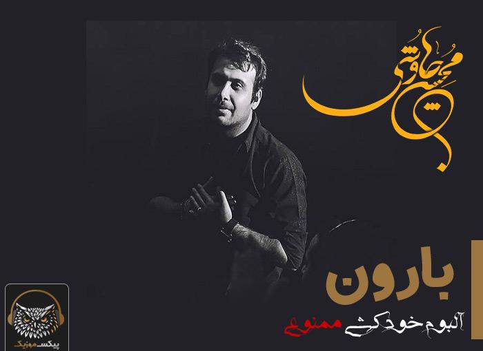 دانلود آهنگ بارون از محسن چاوشی