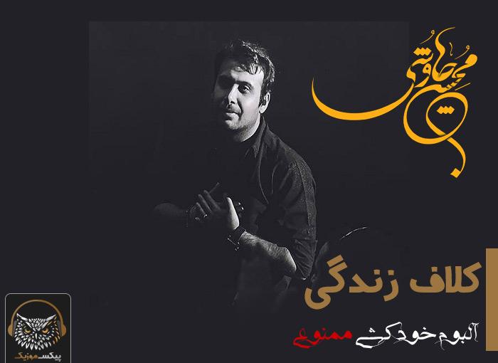 آکورد آهنگ کلاف زندگی از محسن چاوشی