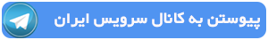 کانال تلگرامی سرویس ایران