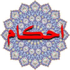 دستور العمل قبل از خواب از پیامبر اکرم (ص)